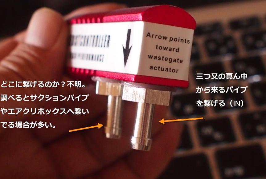 機械式ブーストコントローラーVVC取り付け方法〜その1簡単ブーストアップの説明書が無いので調べたこと