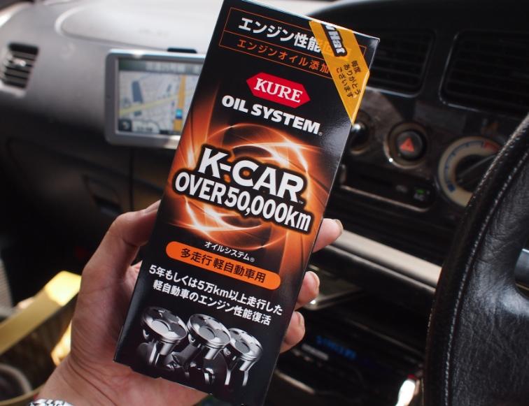 シュアラスターループとKUREエンジンオイル添加剤K-CAR50000kmオーバー向けの比較