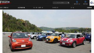 AUTOTESTモータースポーツ初心者が参加すべきドライビングレッスンに参加してきた
