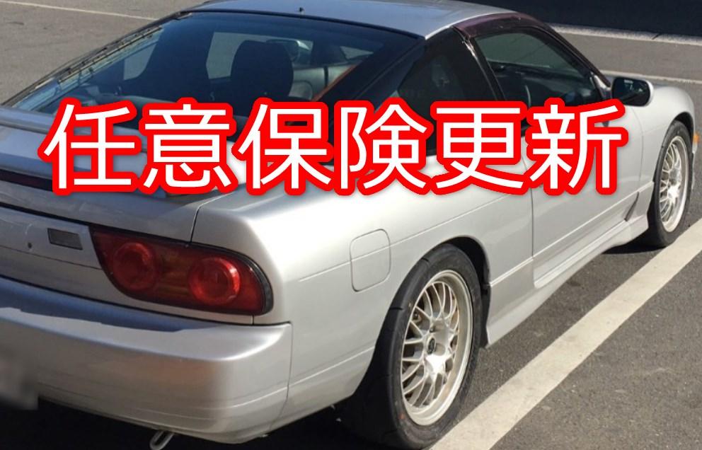 180sx 改造車スポーツカー任意保険料金