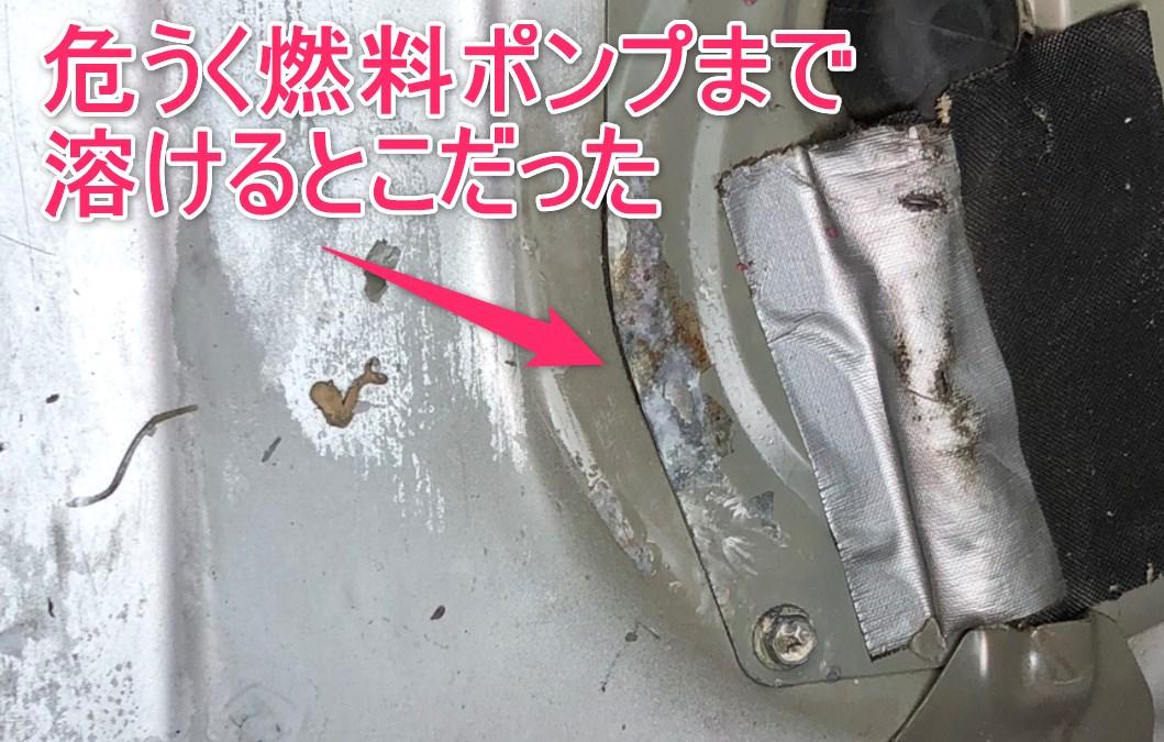 バッテリー液で塗装が禿げる板金溶ける