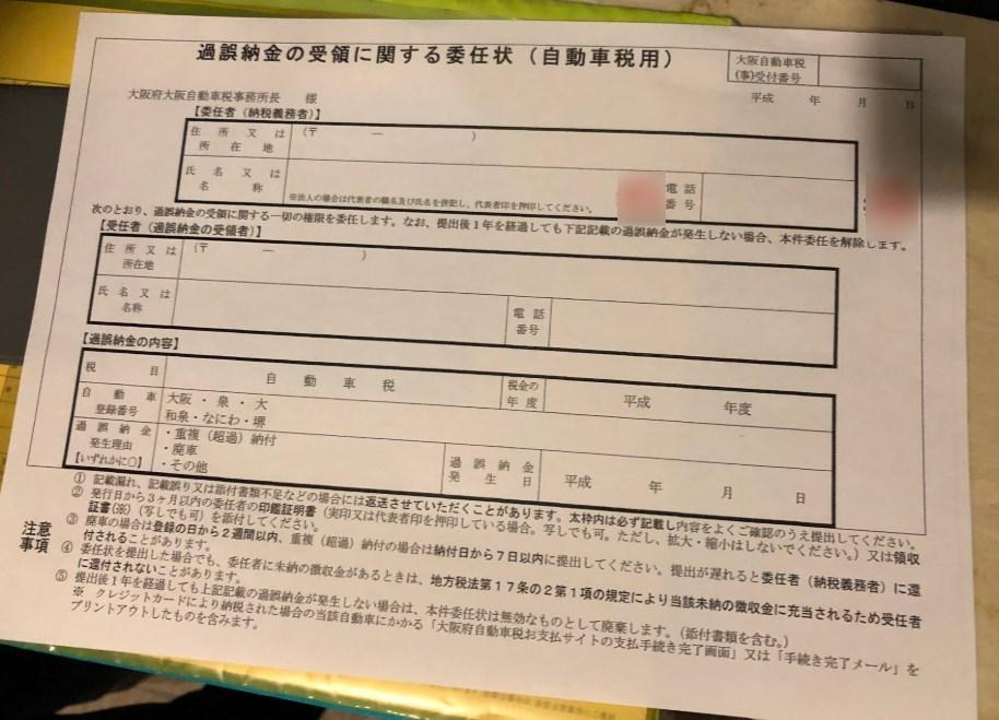 過誤納金の受領に関する委任状(自動車税用)