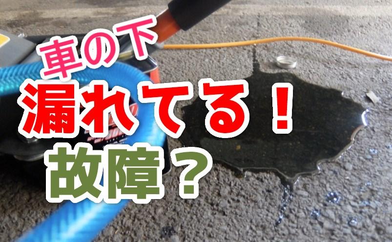 車の下に水漏れてるオイル故障?