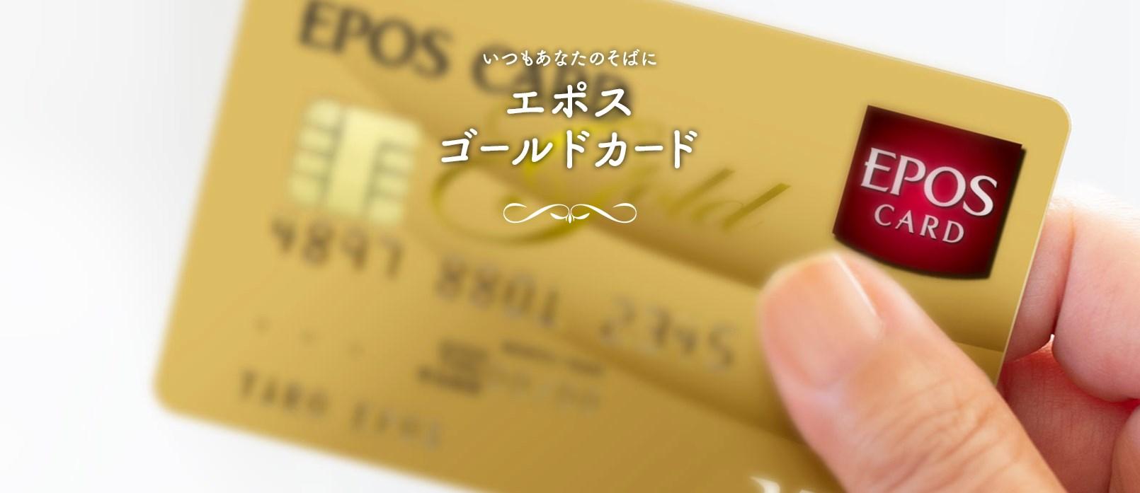 年会費無料のETCカード