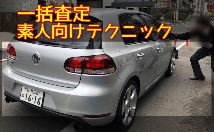 【車買取体験ブログ】一括査定で高く売れた実際の流れ