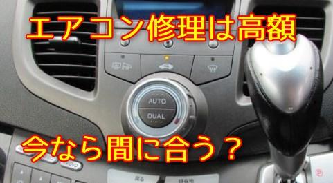 CR-V 、オデッセイ 、フィット、フリード、アコード、エアウェイブ エアコン 故障 エリシオン エアコン 故障 クロスロード エアコン 故障 シビック エアコン 故障 ストリーム エアコン 故障
